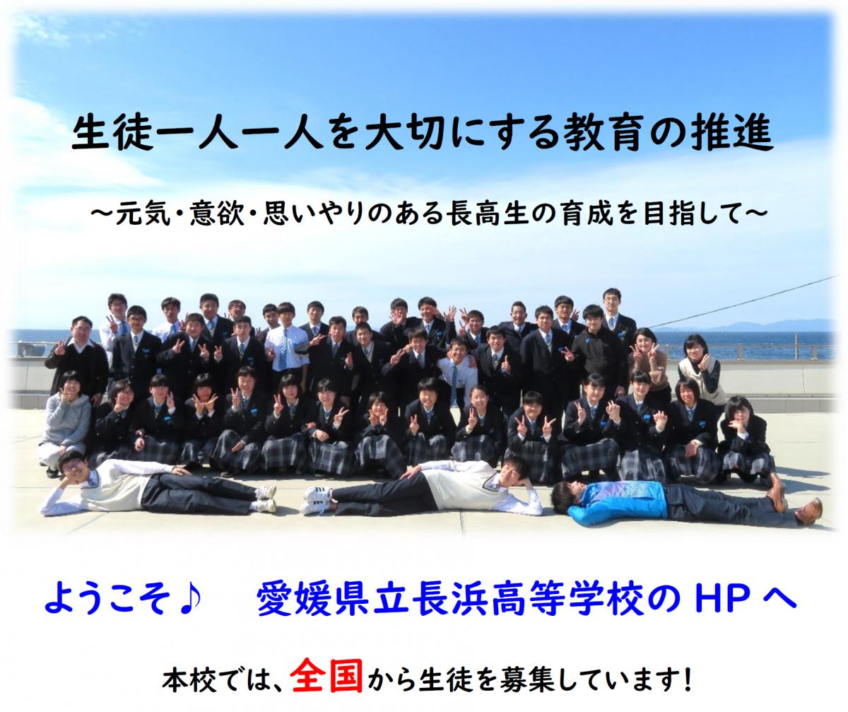 部 長浜 高校 水族館